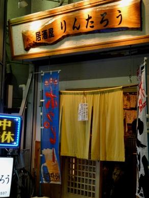 rintaro20100520-001.JPG