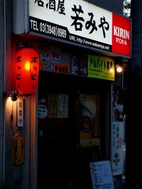 wakamiya20090730-001.JPG