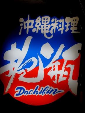 dachibin20090416-002.JPG