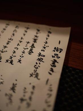 maruhira20110401-008.JPG