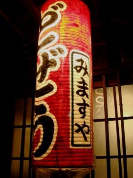 mimasuya20080324-004.JPG