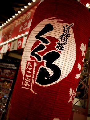 takoyaki20101112-009.JPG