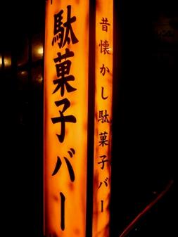 dagashi20070720-000