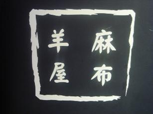 hitujiya20070126-000.JPG
