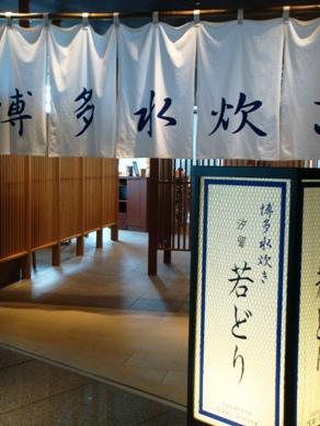 wakadori20081008-002.JPG