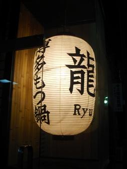 ryu20070419-001