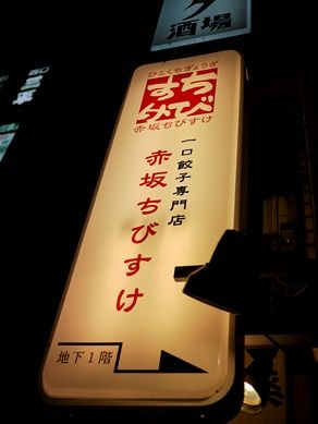 20120607chibisuke-013