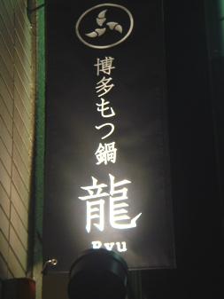 ryu20070514-001