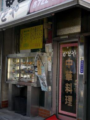 kadoya20101224-005.JPG