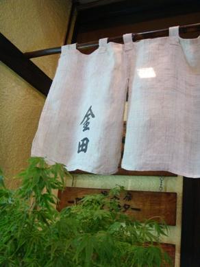 kaneda20080910-001.JPG