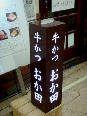 okada20081125-004.JPG