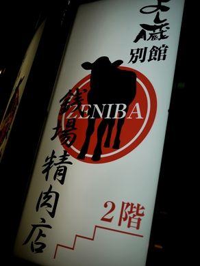 zeniba20110517-001.JPG