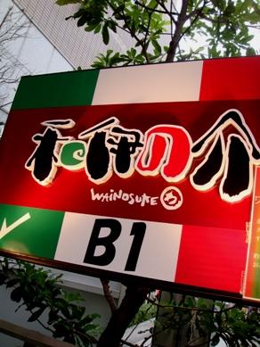 wainosuke20090108-001.JPG
