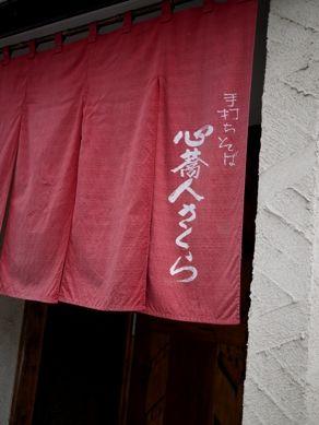 sakura20101103-001.JPG