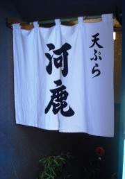 kajika20061016-000.JPG