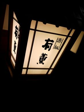 yukun20110719-008.JPG