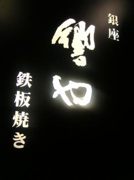 hibikiya20080604-001.JPG