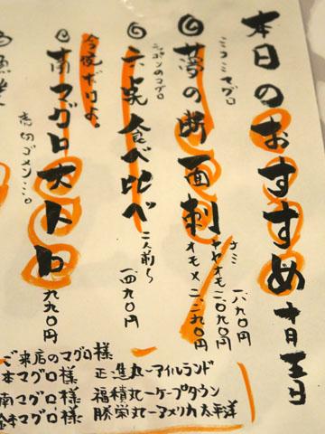 20151022maguro-003