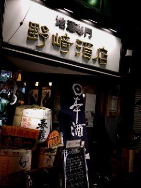 20111220nozaki-011.JPG