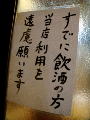 ss20090107-014.JPG