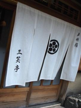 sansho20080411-001.JPG