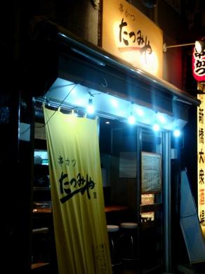 tatumiya20081023-001.JPG