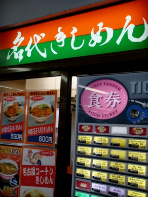 sumiyoshi20090427-001.JPG