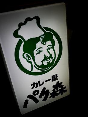 pakumori20110707-003.JPG
