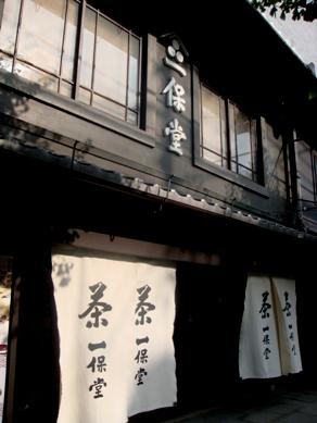 ippodou20080923-001.JPG