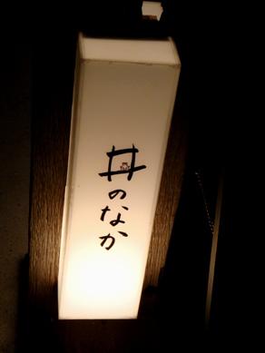 inonaka20080912-001.JPG