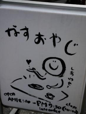 nasuoyaji20100924-006.JPG
