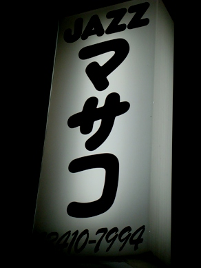 masako20090319-005.JPG
