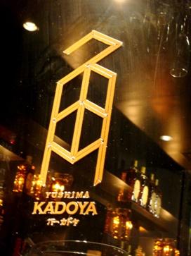 kadoya20080601-001.JPG