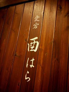 20120413torihara-001