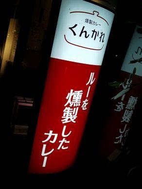 kunkare20110905-001.JPG
