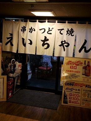 20120210eichan-001