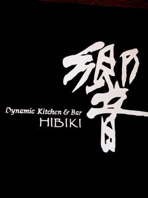 hibiki20091228-009.JPG