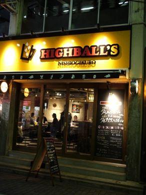 20111129highballs-010.JPG