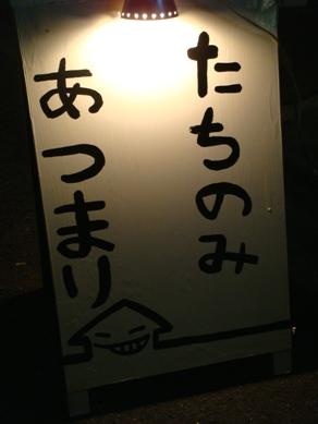 atumari20100222-001.JPG