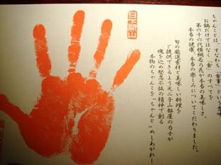 waka20061026-001.JPG