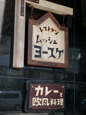 mushu20090218-001.JPG