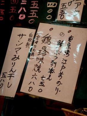 ss20090107-003.JPG