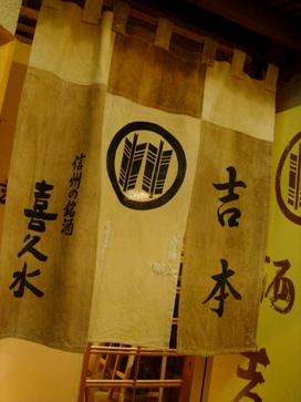 yoshimoto20080331-001.JPG