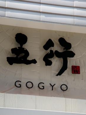 gogyo20080807-001.JPG