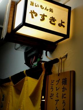 yasukiyo20100721-009.JPG