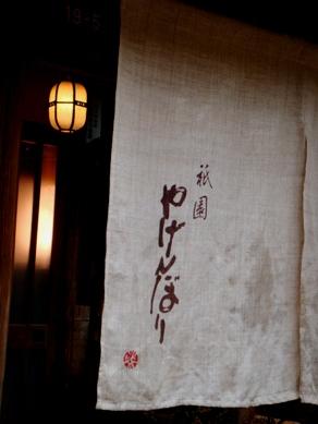 yagenbori20091009-001.JPG