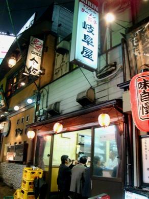 gifuya20081023-007.JPG