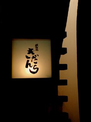 kidanchi20091006-001.JPG