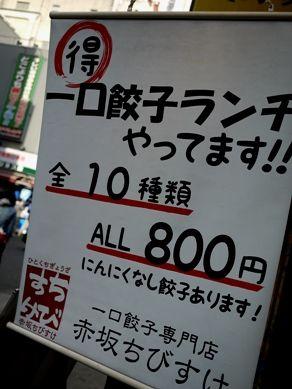 chibisuke20110323-001.JPG