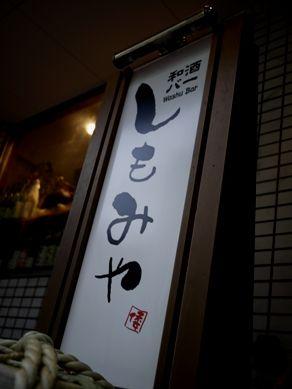 shimomiya20110607-001.JPG